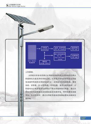 太阳能单臂灯