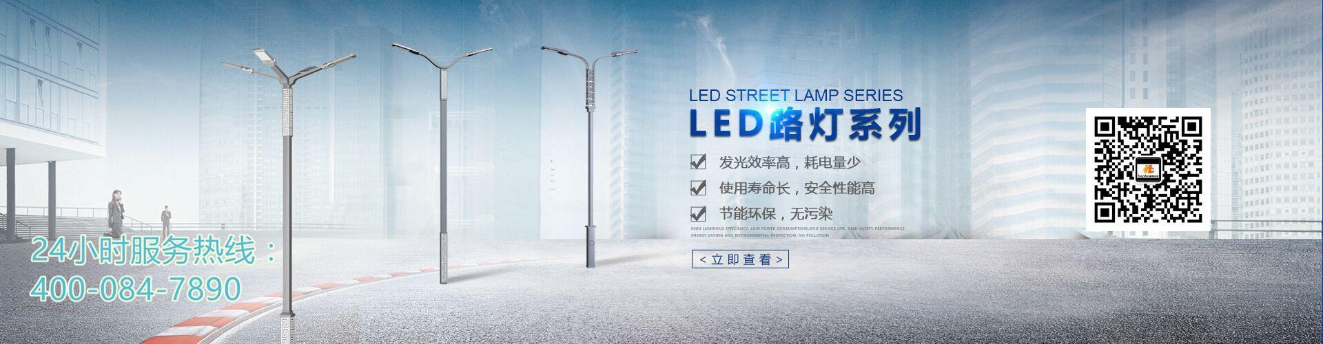 太阳能LED路灯厂家
